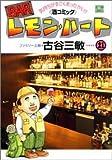 BARレモン・ハート 21 (アクションコミックス)