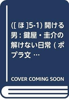 ([ほ]5-1)開ける男: 鍵屋・圭介の解けない日常 (ポプラ文庫)