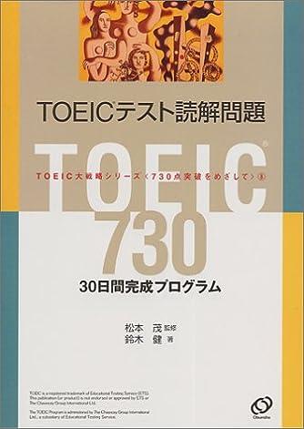 TOEICテスト読解問題―30日間完成プログラム (TOEIC大戦略シリーズ)