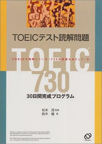 TOEICテスト読解問題―30日間完成プログラム (TOEIC大戦略シリーズ)の詳細を見る
