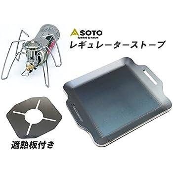 SOTO レギュレーターストーブ 対応 グリルプレート(遮熱板付き) 板厚4.5mm (バーナー本体・カセットボンベは商品に含まれません)