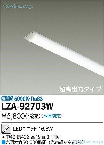 LEDベースライトユニット LZA-92703W