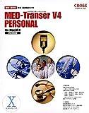 MED-Transer V4 パーソナル for MacOS X