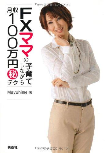 FXママの子育てしながら月収100万円マル秘テク
