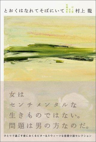 とおくはなれてそばにいて―村上龍恋愛短編選集