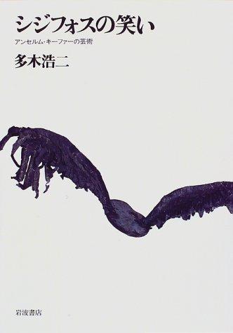 シジフォスの笑い―アンセルム・キーファーの芸術の詳細を見る
