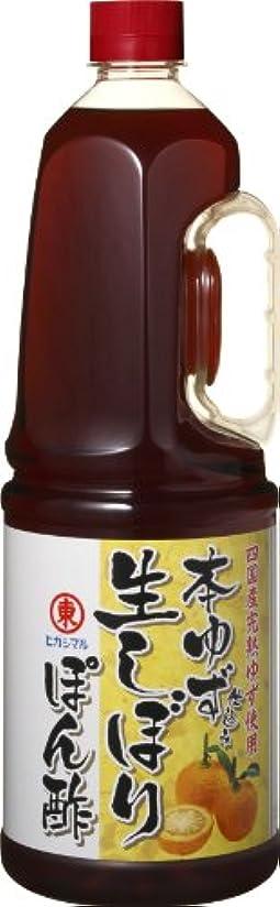 出来事ピクニック作家ヒガシマル醤油 本ゆず仕込み生しぼりぽん酢1.8L