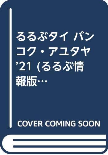 るるぶタイ バンコク・アユタヤ'21 (るるぶ情報版海外)