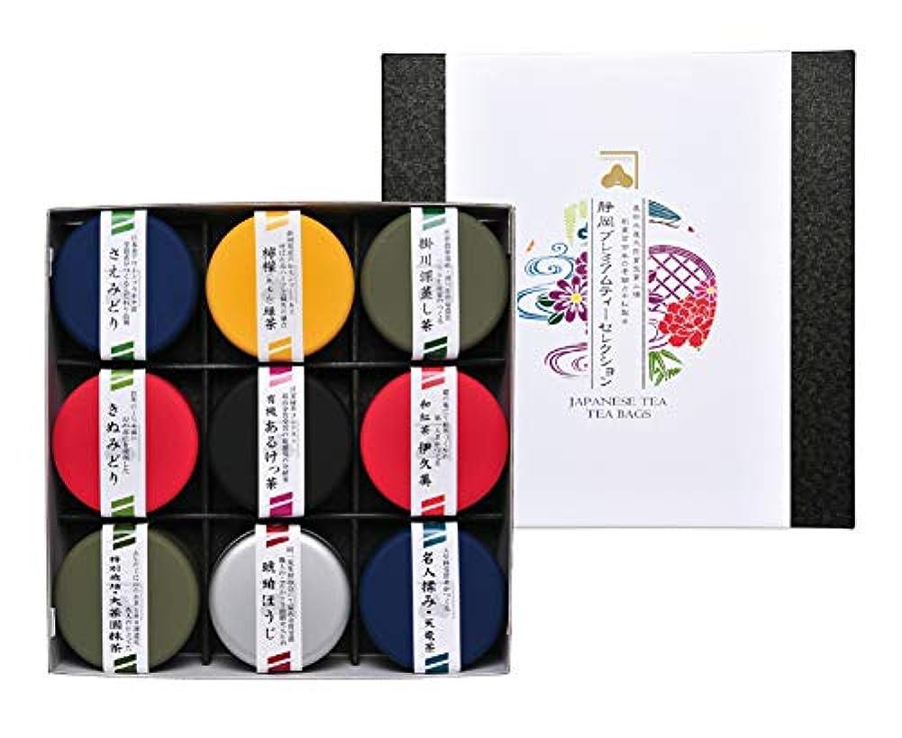 ウィスキー塩バイアスカネ松製茶 静岡プレミアムティーセレクション(9缶) 89g