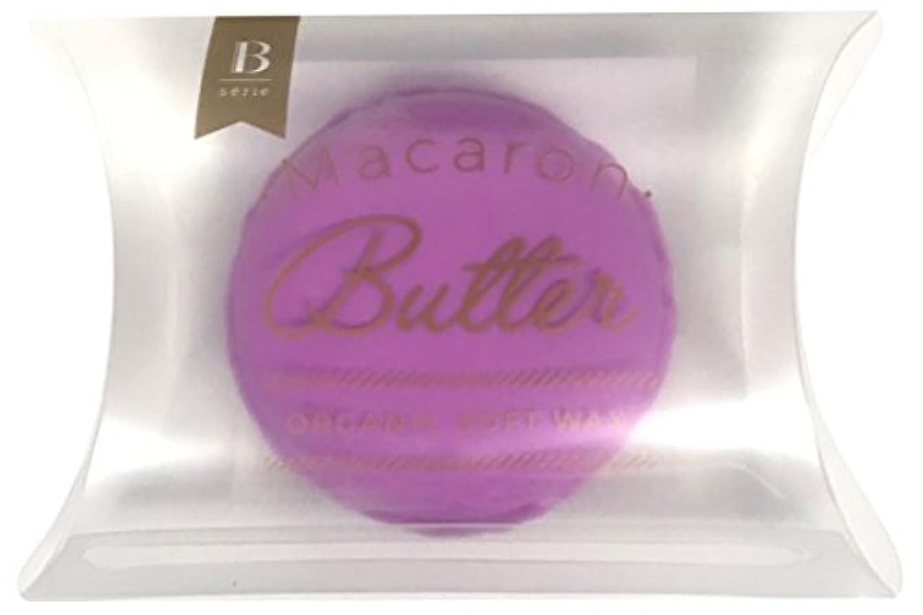 ビーセーリエ マカロンバター V ラベンダー & バニラ 20g