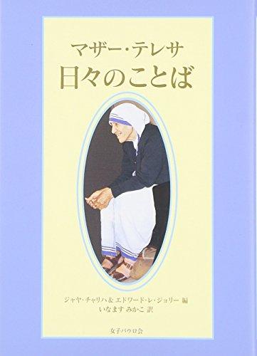 マザー・テレサ 日々のことば