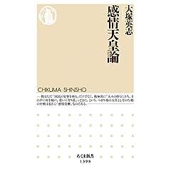 感情天皇論 (ちくま新書)