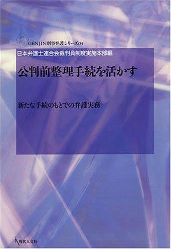 公判前整理手続を活かす―新たな手続のもとでの弁護実務 (GENJIN刑事弁護シリーズ (05))の詳細を見る
