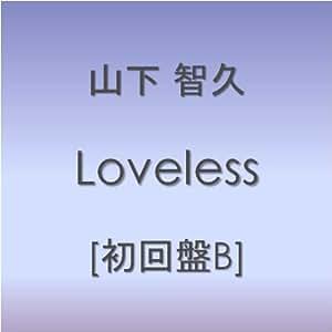 Loveless【初回盤B】
