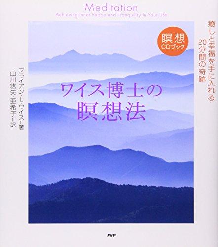 ワイス博士の瞑想法 (瞑想CDブック)