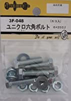 ビーバー(BEAVER) ユニクロ六角ボルト 6×25mm 3F048