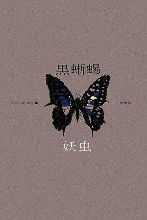 黒蜥蜴・妖虫 (江戸川乱歩全集)
