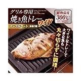 グリル専用 焼き魚トレー ワイド マーブルコート マーブル 1007123