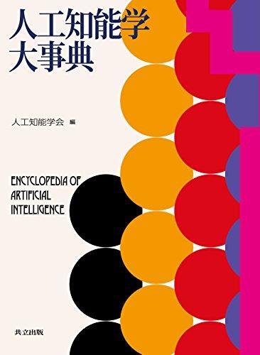 人工知能学大事典
