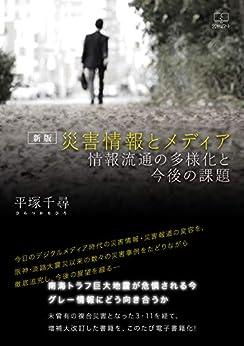 [平塚 千尋]の新版 災害情報とメディア【電子書籍版】: 情報流通の多様化と今後の課題 (22世紀アート)