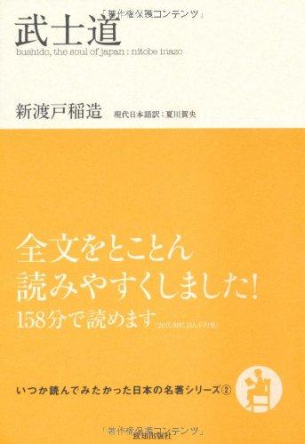 武士道 (いつか読んでみたかった日本の名著シリーズ2)の詳細を見る