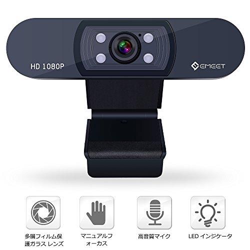 ウェブカメラ eMeet WEBカメラ ネットワークカメラ ...