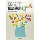 食品表示基準対応 早わかり食品表示Q&A