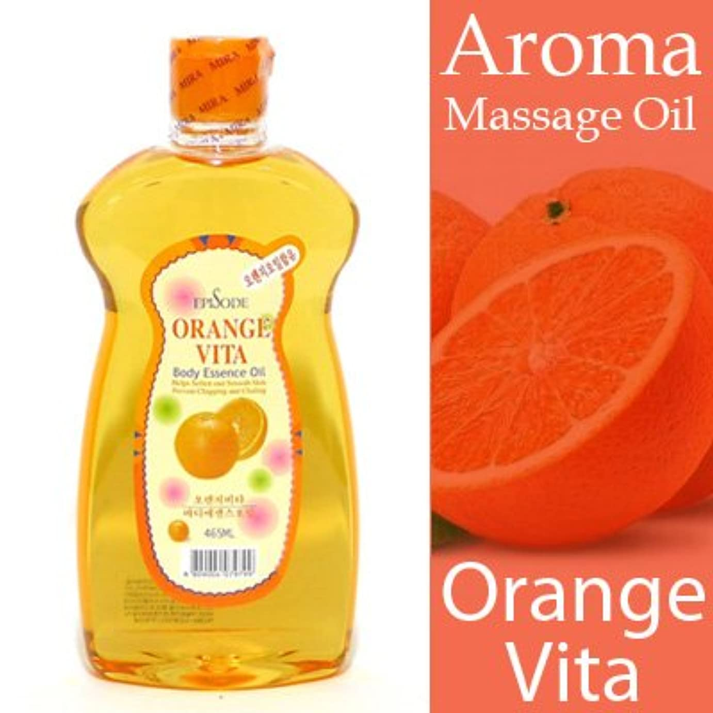 品もう一度幻想的アロマ マッサージオイル オレンジ 465ml 甘いフルーティーな香り■ サロン仕様?業務用アロママッサージオイル