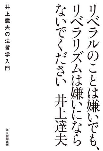 リベラルのことは嫌いでも、リベラリズムは嫌いにならないでください--井上達夫の法哲学入門の詳細を見る