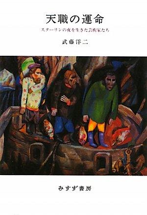 天職の運命――スターリンの夜を生きた芸術家たちの詳細を見る