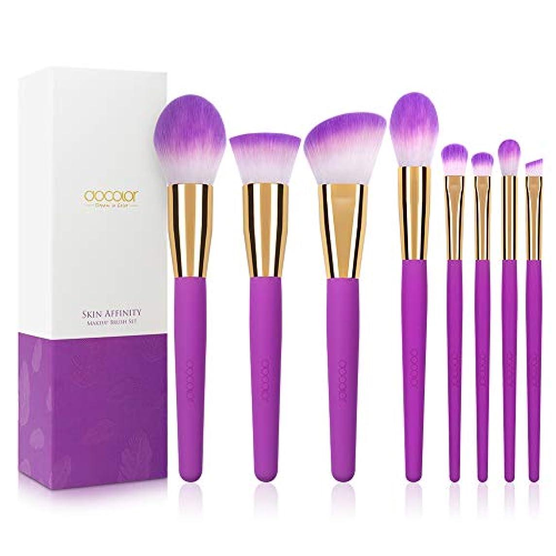 隠されたお願いしますミケランジェロDocolor ドゥカラー 化粧筆セット 人気 8本 高級タクロン メイクブラシセット メイクアップブラシ 可愛い 化粧ブラシ 柔らかい 収納ケース付き (8本)