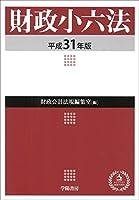 財政小六法 平成31年版