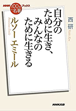 NHK「100分de名著」ブックス ルソー エミール 自分のために生き、みんなのために生きるの書影