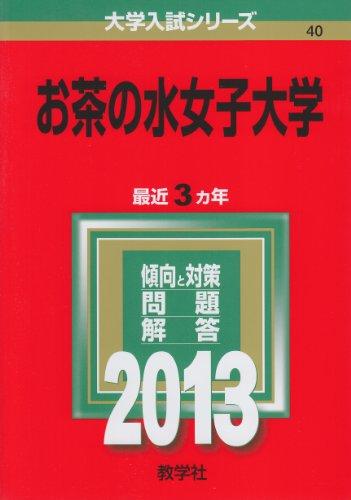 お茶の水女子大学 (2013年版 大学入試シリーズ)