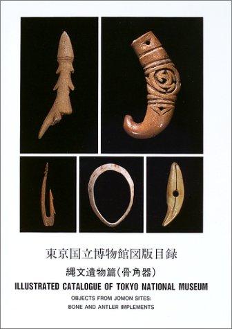 東京国立博物館図版目録 縄文遺物篇(骨角器)