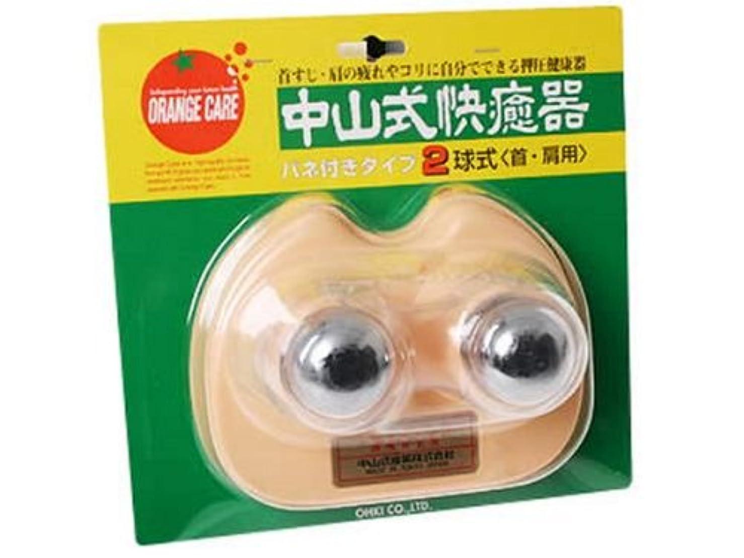 消費柔らかいオプショナルオレンジケア 中山式快癒器 2球式