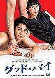 グッド・バイ DVD-BOX[DVD]
