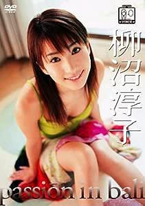 柳沼淳子 passion in bali [DVD]