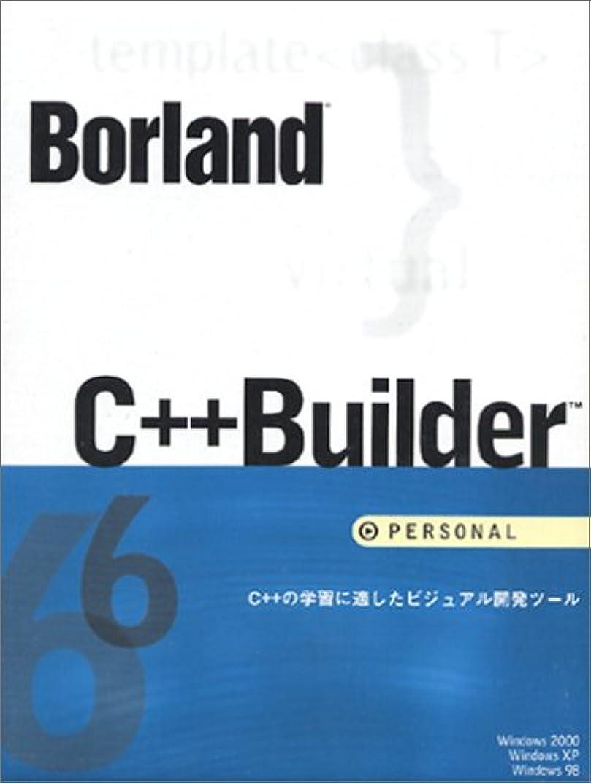 シェルター溶けた福祉Borland C++Builder 6 Personal