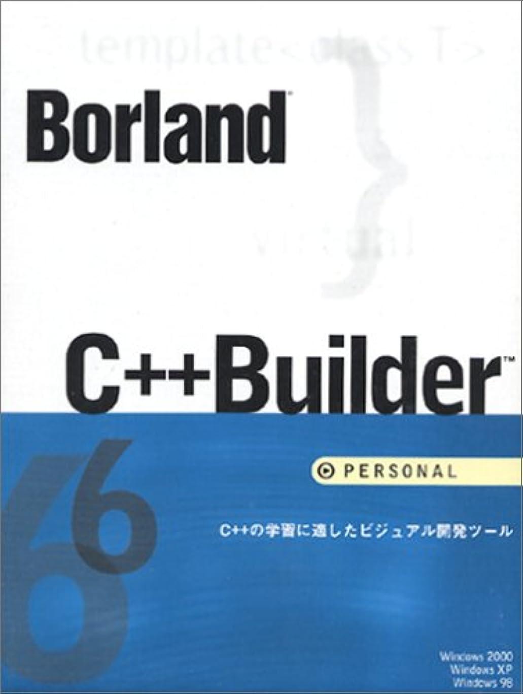 従者累計独特のBorland C++Builder 6 Personal