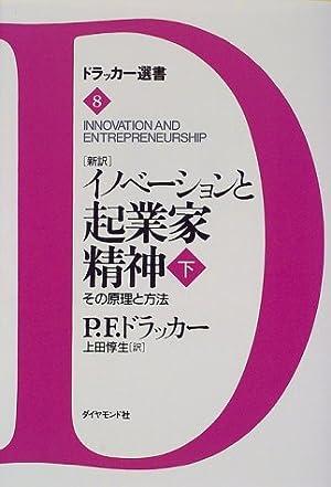 「新訳」イノベーションと起業家精神〈下〉その原理と方法 (ドラッカー選書)