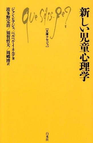 新しい児童心理学 (文庫クセジュ 461)