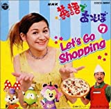 NHK 英語であそぼ Let's Go Shopping ユーチューブ 音楽 試聴