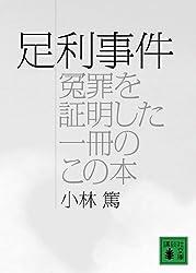 足利事件(冤罪を証明した一冊のこの本) (講談社文庫)