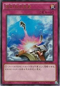 遊戯王/第9期/TRC1-JP046 強制脱出装置【ウルトラレア】