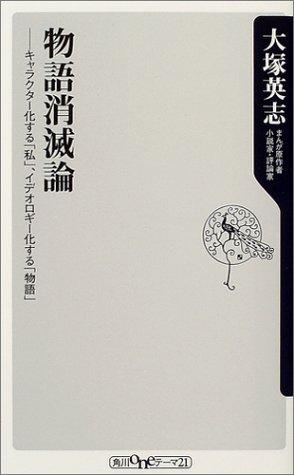物語消滅論―キャラクター化する「私」、イデオロギー化する「物語」 (角川oneテーマ21)の詳細を見る