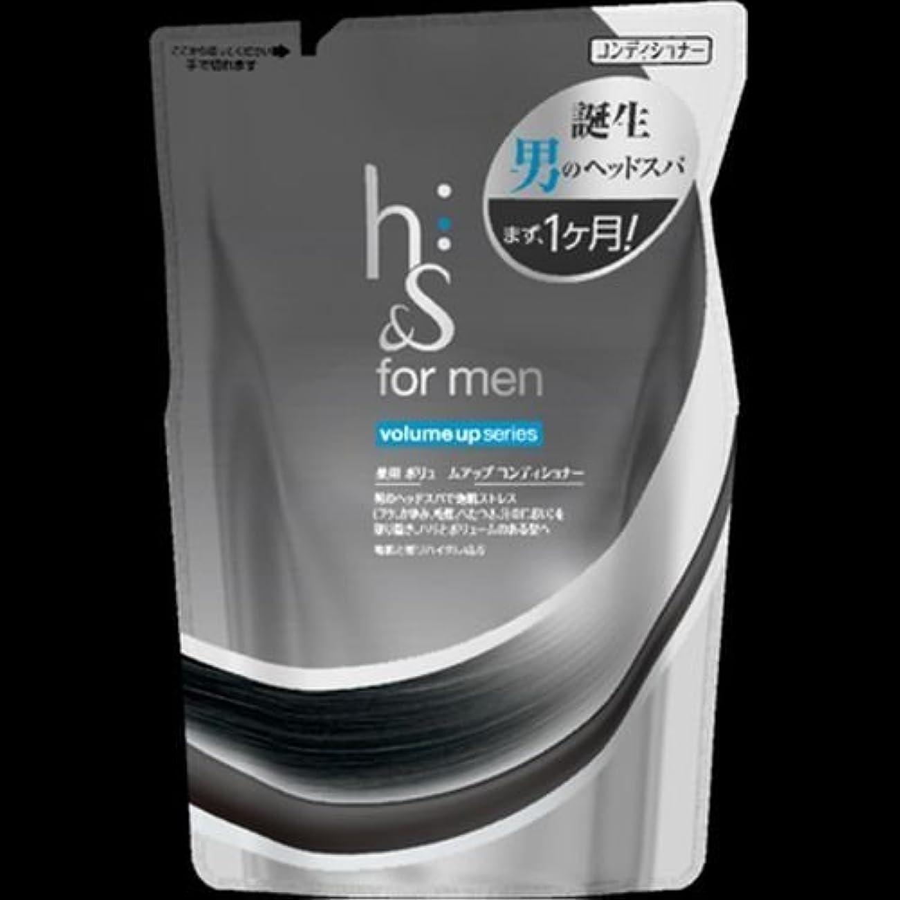 危機認識ベテラン【まとめ買い】h&s for men ボリュームアップコンディショナー つめかえ 340g ×2セット