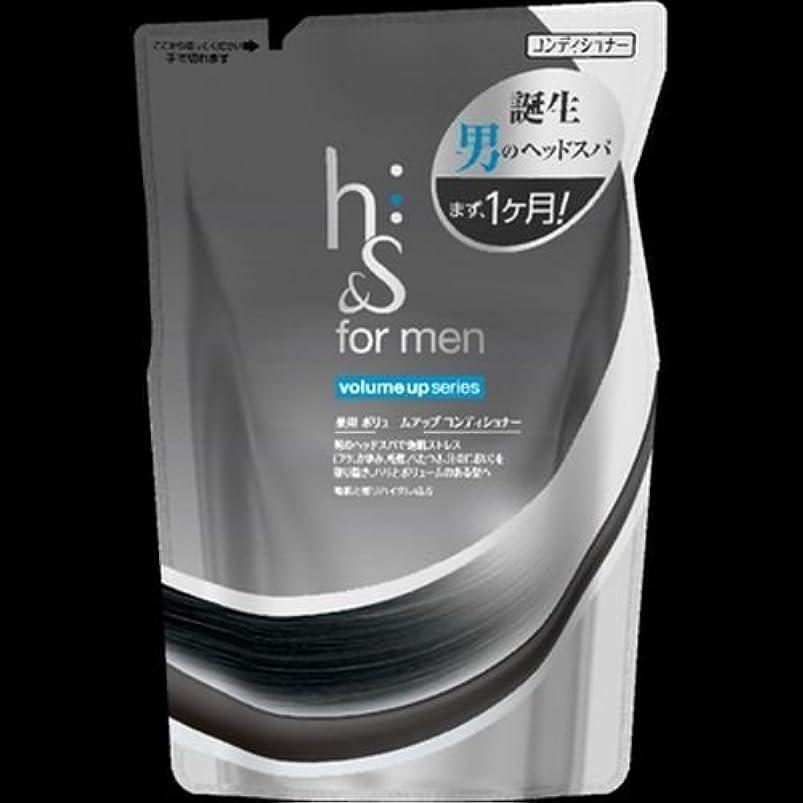 柔らかい誓約レイアウト【まとめ買い】h&s for men ボリュームアップコンディショナー つめかえ 340g ×2セット