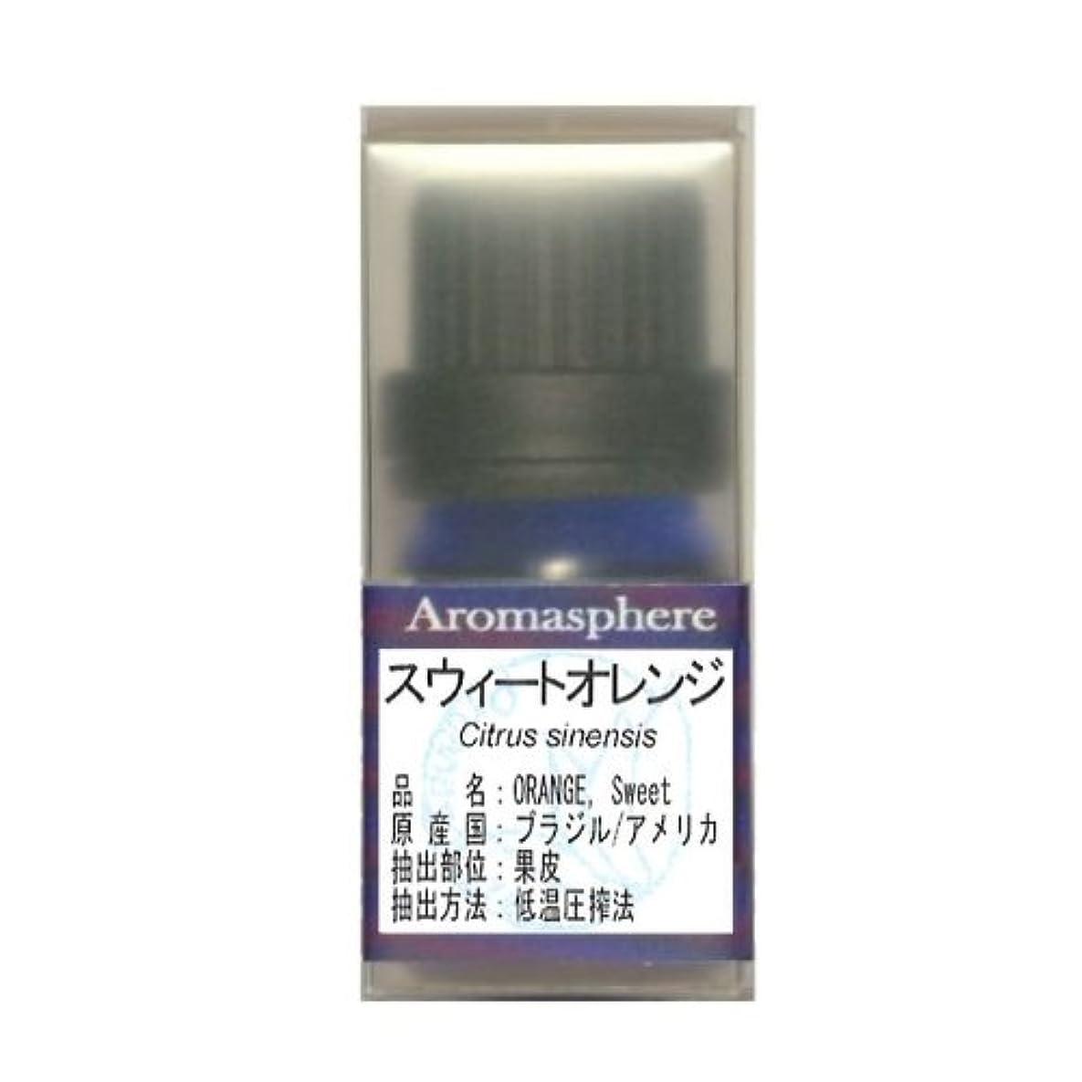 代表雄弁乗って【アロマスフィア】スウィートオレンジ 5ml エッセンシャルオイル(精油)