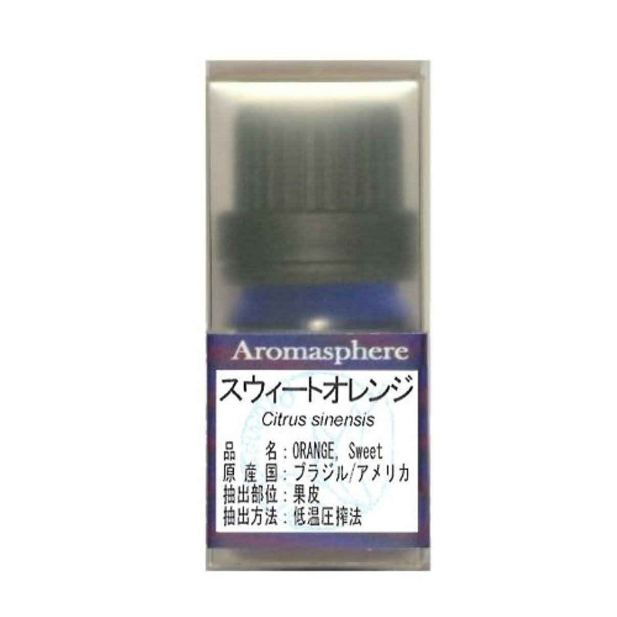 疲労セッティング事前に【アロマスフィア】スウィートオレンジ 5ml エッセンシャルオイル(精油)